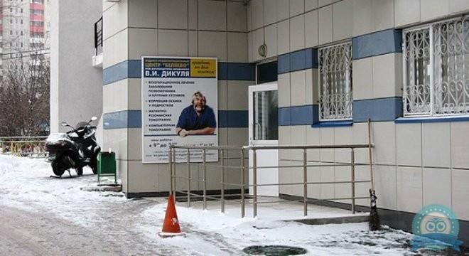 Европейский Медицинский Центр EMC  частная клиника в